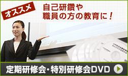 研修会DVDをご活用ください
