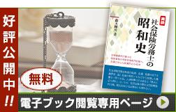 社会保険労務士の昭和史