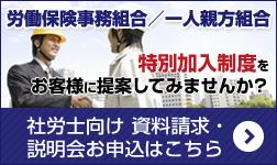 労働保険事務組合/一人親方組合 資料請求・説明会お申し込み