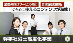 幹事社労士高度化事業